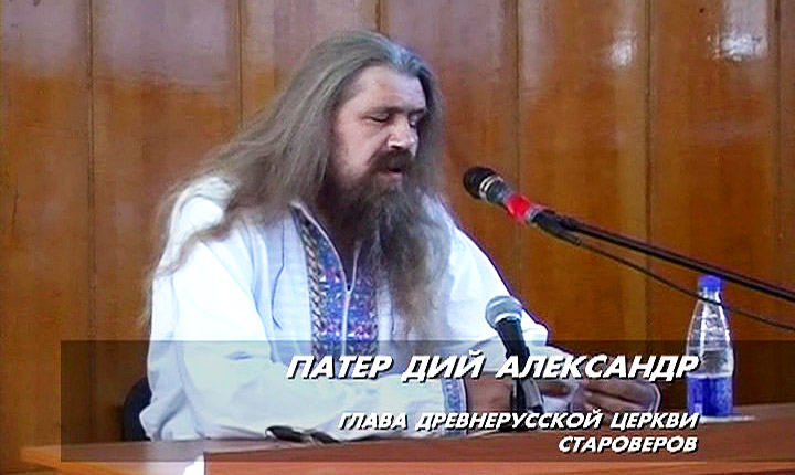 Патер Дий Александр