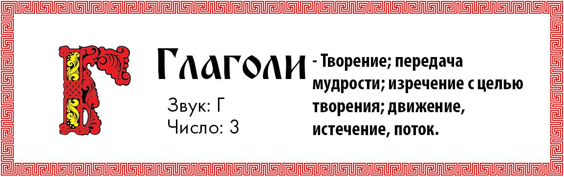 Древнесловенская буквица. Часть 2.
