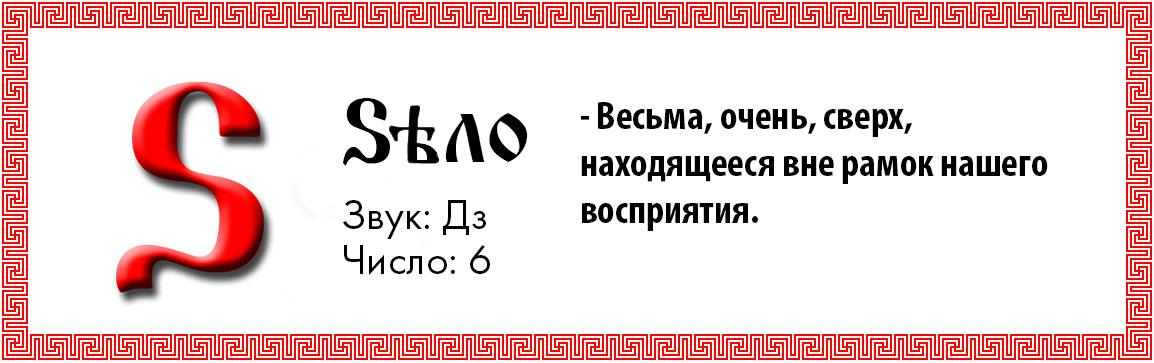Древнесловенская буквица. Часть 3.