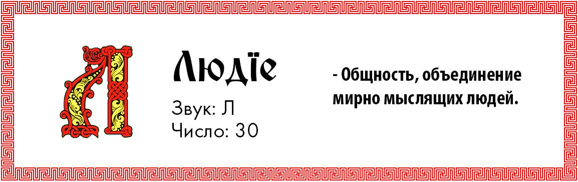 Древлесловенская буквица. Часть 4.