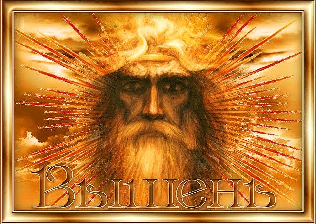 Родные Боги Славяно-Ариев. Часть 3. Бог Вышень.