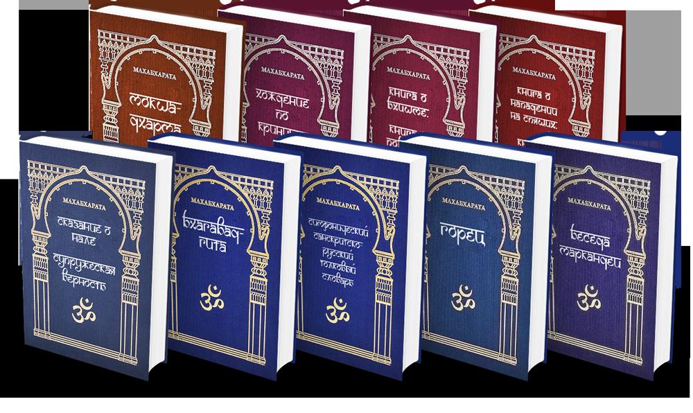скачать книгу махабхарата