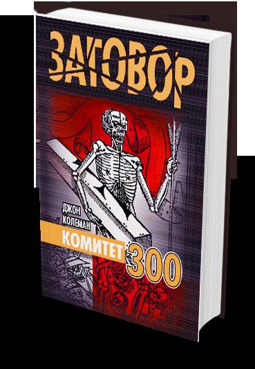 Комитет 300 скачать книгу