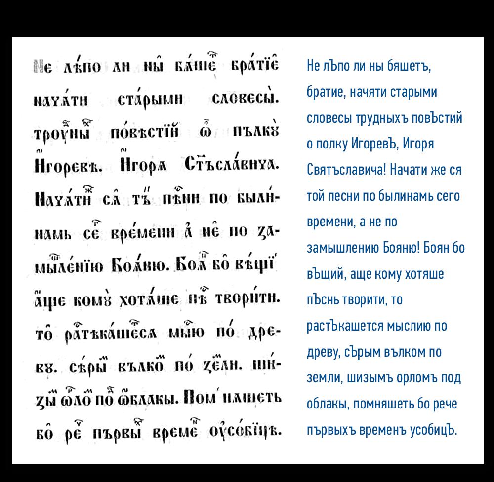 переводчик на старорусский лад